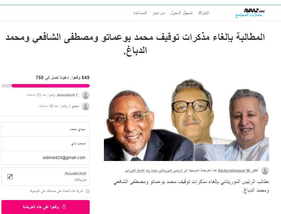 تصويت موقع AVAAZ